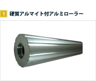 加工事例 アルミローラー1 硬質アルマイト付アルミローラー