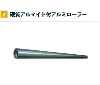 加工事例 アルミローラー2 硬質アルマイト付アルミローラー