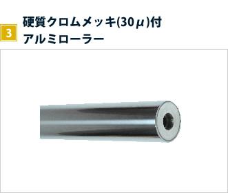 加工事例 アルミローラー3 硬質クロムメッキ(30μ)付アルミローラー