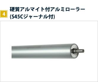 加工事例 アルミローラー4 硬質アルマイト付アルミローラー(S45Cジャーナル付)