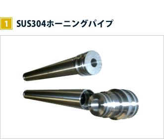 加工事例 ホーニングパイプ1 SUS304