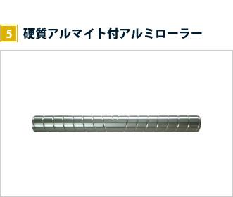 加工事例 アルミローラー5 硬質アルマイト付アルミローラー