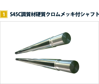 加工事例 スライドシャフト1 S45C調質材硬質クロムメッキ付シャフト