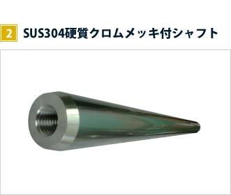 加工事例 スライドシャフト2 SUS304硬質クロムメッキ付シャフト