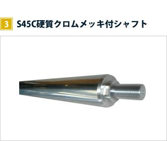 加工事例 スライドシャフト3 S45C硬質クロムメッキ付シャフト