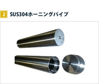 加工事例 ホーニングパイプ2 SUS304