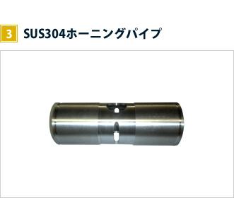 加工事例 ホーニングパイプ3 SUS304