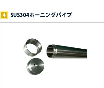 加工事例 ホーニングパイプ4 SUS304